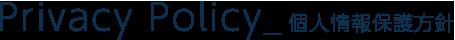 Privacy Policy_個人情報保護方針